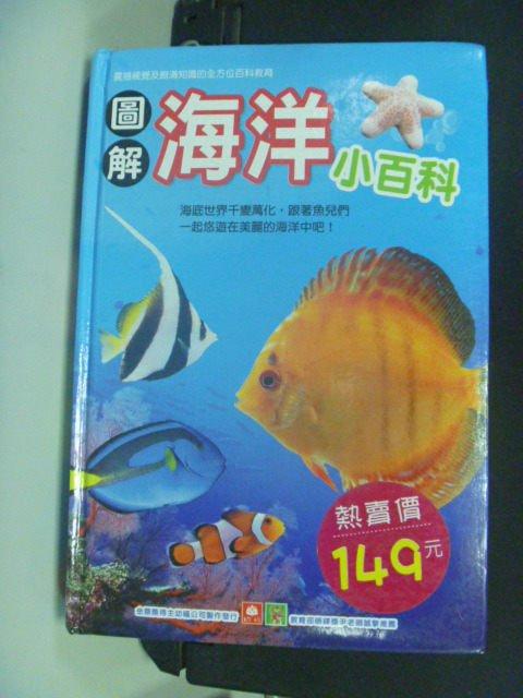 【書寶二手書T2/星相_MLO】圖解海洋小百科_幼福編輯部