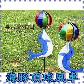 海豚頂球風車 / 立體風車 / 旋轉風車 / 露營裝飾 / A131