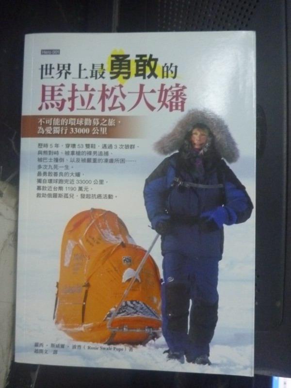 【書寶二手書T3/傳記_IPD】世界上最勇敢的馬拉松大嬸_蘿西.斯威爾