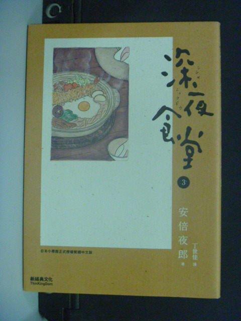 【書寶二手書T1/漫畫書_MIO】深夜食堂 3_安倍夜郎