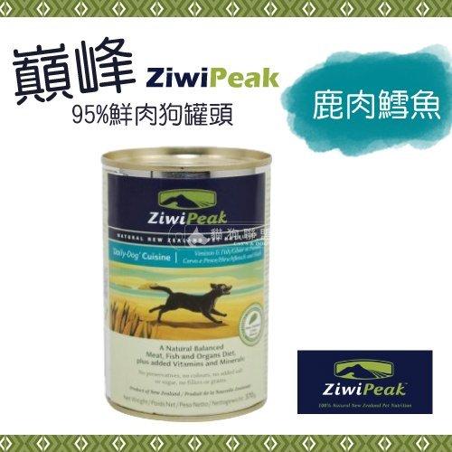 +貓狗樂園+ ZiwiPeak巔峰【鮮肉無穀狗罐。鹿肉鱈魚。370g】170元*單罐賣場