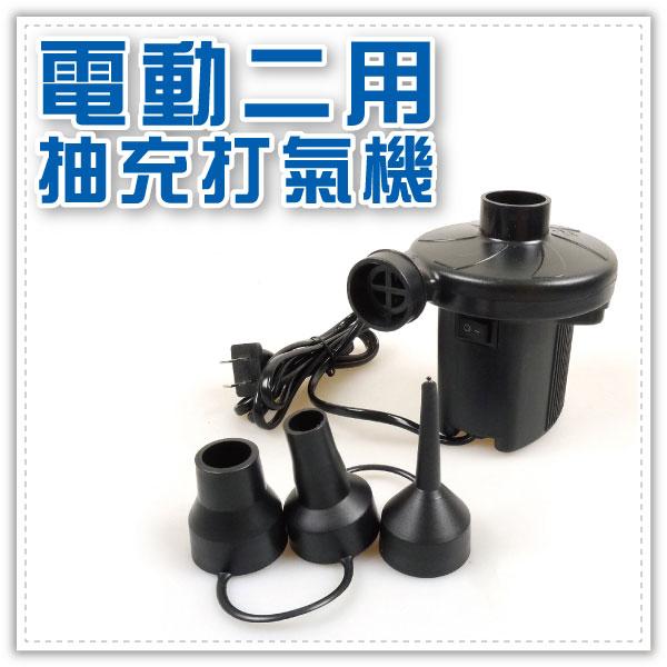 【aife life】電動打氣機/抽充二用打氣機/電動充氣泵/馬達/pump 幫浦/充氣床/氣墊船/打氣筒