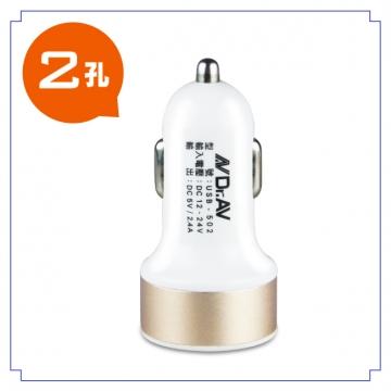 2.4A極速充電雙USB萬用車充頭