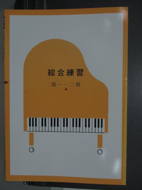 【書寶二手書T1/音樂_QLD】綜合練習第一,二冊_林玲玲