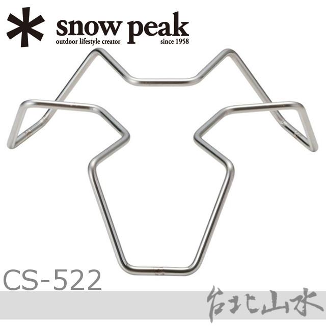 Snow Peak  CS-522 荷蘭鍋不鏽鋼炭火架 (26cm) 鍋墊 /荷蘭鍋內架 CS-520 配件