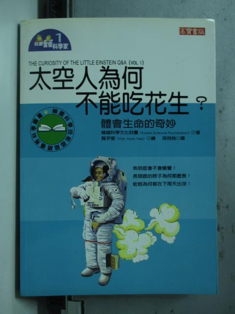【書寶二手書T7/科學_ORM】太空人為何不能吃花生?_孫筠佶