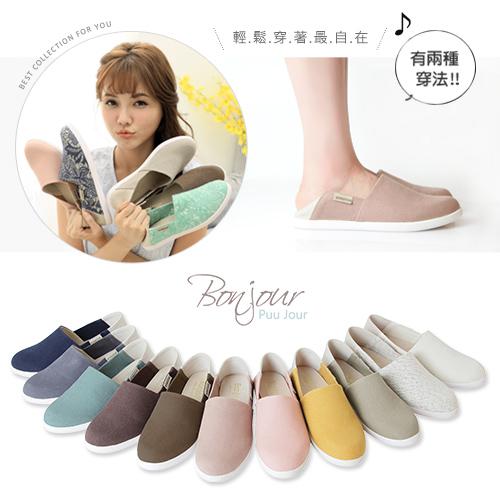 BONJOUR萊卡懶人鞋☆2Way防磨腳拼接休閒鞋Lycra shoes   C.【ZB0251】11色