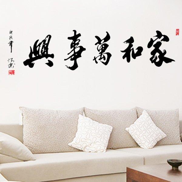 BO雜貨【YV0502】創意中國風書法文字 家和萬事興 居家裝潢佈置 壁貼