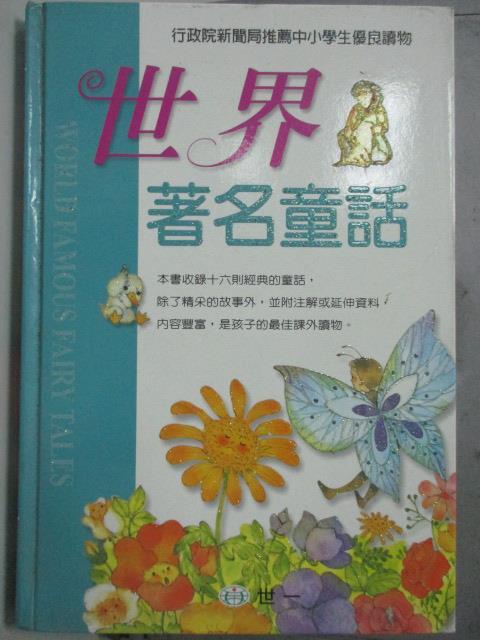 【書寶二手書T1/兒童文學_QJI】世界著名童話_史瓊文
