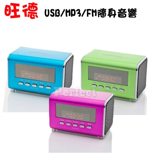 【WONDER ● 旺德】USB/FM/MP3隨身音響 WD-8216U **免運費**