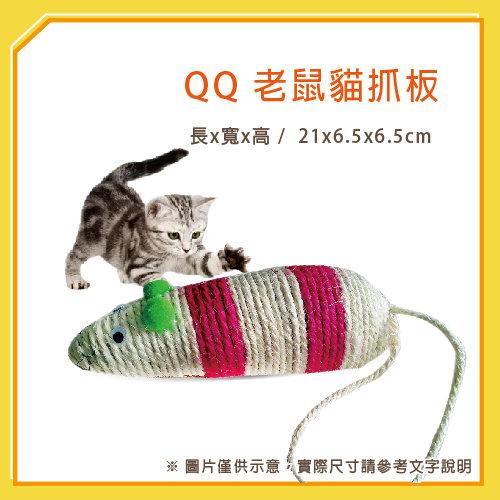 【力奇】QQ 老鼠貓抓板(WE220136)-90元>(I002E53)