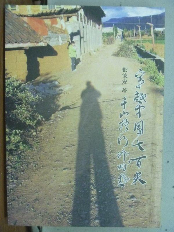 【書寶二手書T5/旅遊_IBX】穿越中國七百天_劉俊宏_原價300_附光碟