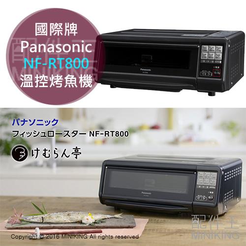 【配件王】日本代購 Panasonic 國際牌 NF-RT800 烤箱 烤魚機 溫控機 煙燻機