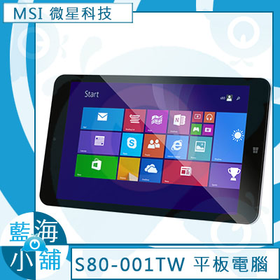 MSI 微星S80-001TW 平板 四核心處理器 1280x800 IPS觸控螢幕 附專用觸控筆--售完為止