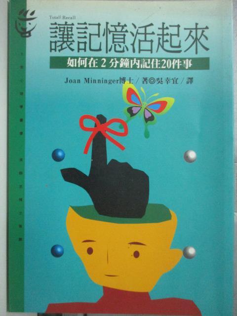 【書寶二手書T1/心理_OCZ】讓記憶活起來_瓊安.明尼格爾, Joan Minninger, 吳幸宜