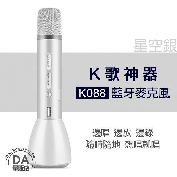 《DA量販店》樂天最低價 K088 手機 麥克風 藍芽 無線話筒 K歌神器 行動電源 K歌 銀(V50-1759)