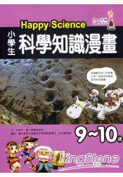 小學生科學知識漫畫Happy Science(9-10歲)