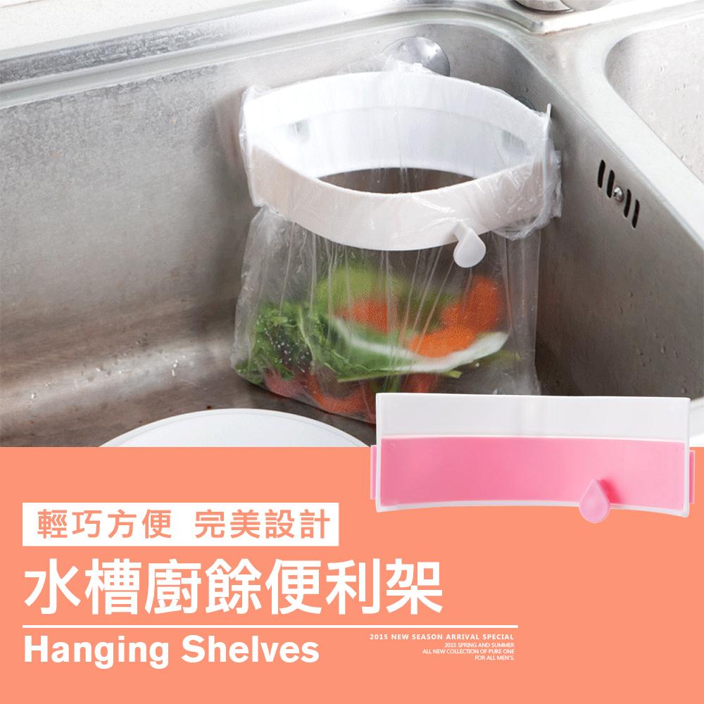 水槽廚餘 不進水 便利架 【HC-009】 收納架 廚房收納