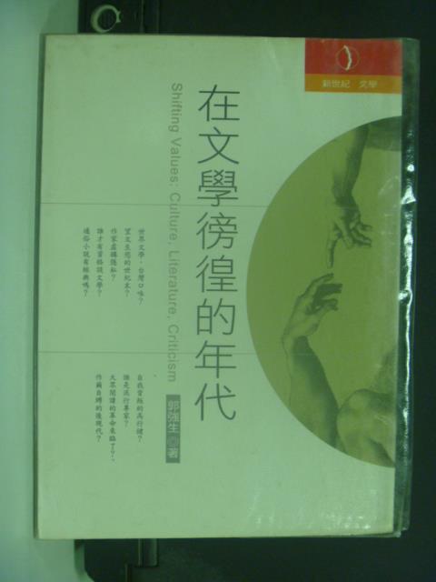 【書寶二手書T1/文學_KDX】在文學徬徨的年代_郭強生
