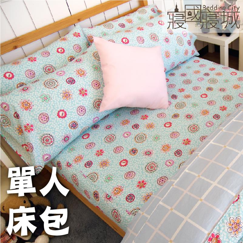 單人床包兩件組/100%精梳棉-花樣格紋【大鐘印染、台灣製造】#精梳純綿