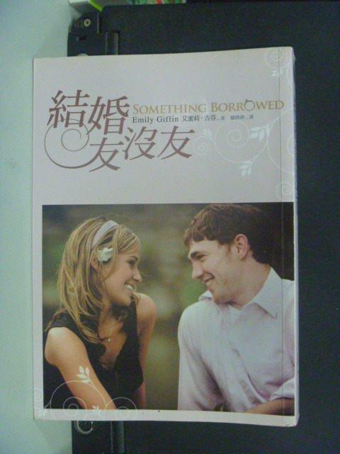 【書寶二手書T7/一般小說_JFO】結婚友沒友_賴婷婷, 艾蜜莉‧吉芬