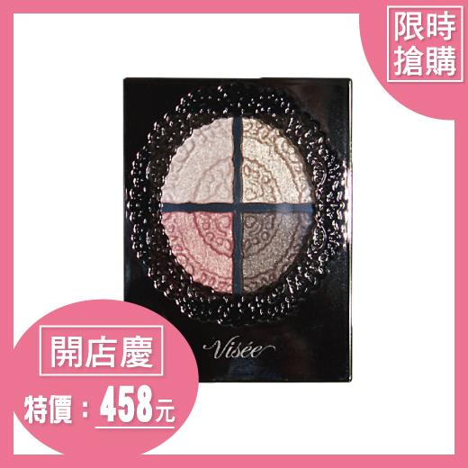 《ibeauty愛美麗》KOSE Visee彩妝 四色眼影盤 日本