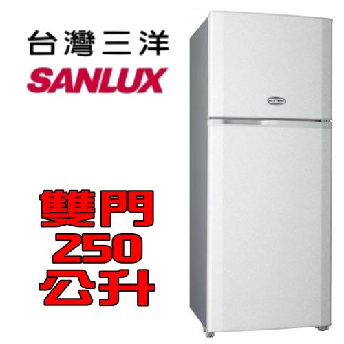 《特促可議價》SANLUX台灣三洋【SR-A250B】250公升雙門冰箱