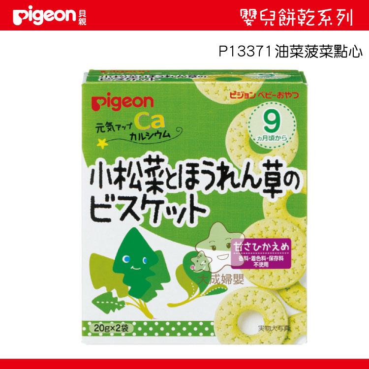 【大成婦嬰】Pigeon 貝親 嬰兒餅乾系列 (元氣起司) 、(油菜菠菜)、(南瓜甘藷) 9個月以上適用