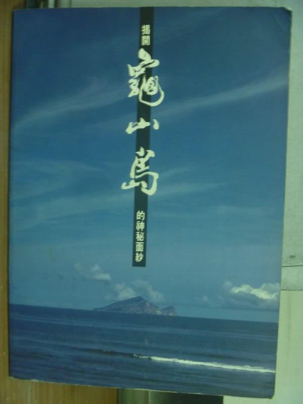 【書寶二手書T9/地理_PGJ】揭開龜山島的神秘面紗_民84