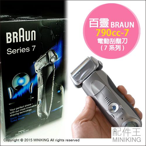 【配件王】日本代購 德國百靈 BRAUN 790cc-7 電動刮鬍刀 電鬍刀勝 9050CC 9095CC 790CC