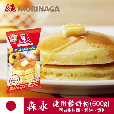 日本森永 德用鬆餅粉 600g 鬆餅粉 甜甜圈 鬆餅 麵包 進口食品【N100892】