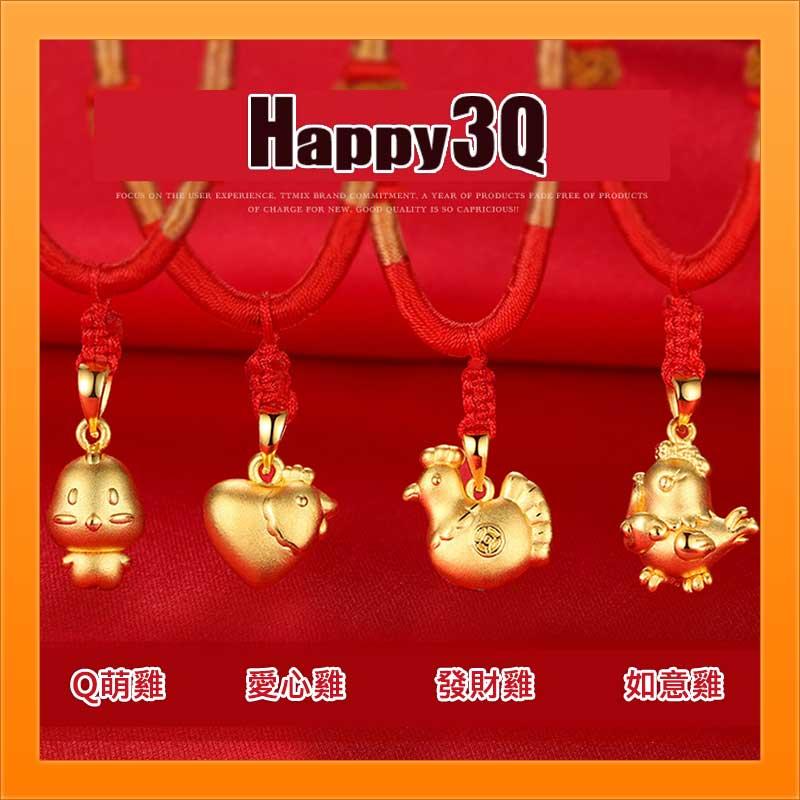 新年雞年喜氣結婚滿月孝敬長輩可愛如意招財送禮自帶金飾純金項鍊-多款【AAA1262】