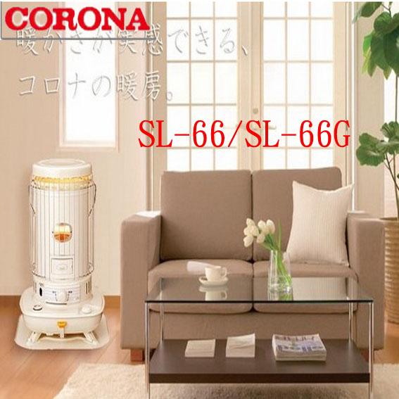 日本CORONA 煤油暖爐 SL-66H 日本原裝可刷卡分期0利率請先來電