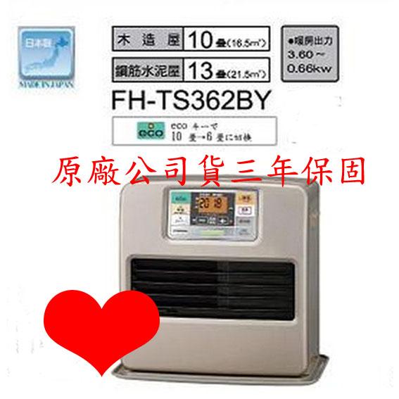 贈電動加油槍CORONA煤油暖爐 7-9坪《FH-TS362BY》100%日本製造原裝進口5000萬產品責任險三年保固 可刷卡分期0利率請先來電
