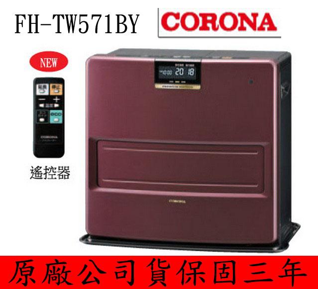 鍾愛一生 贈電動加油槍插電式煤油暖氣機 日本CORONA公司貨 FH-TW571BY可刷卡分期0利率請先來電