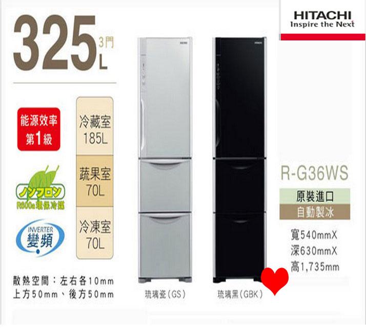來電勁爆價 蘆洲鍾愛一生 HITACHI 日立325L 三門冰箱RG36WS 實體店面購買有保障/在贈好禮