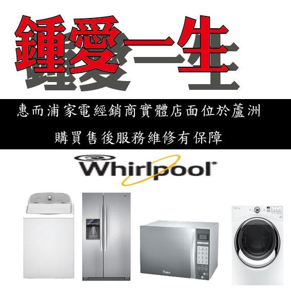 來電保證最便宜 whirlpool惠而浦 創意經典系列6.5公斤洗衣機 WV65AN