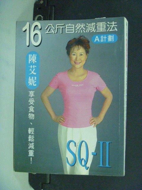 【書寶二手書T8/美容_NCF】16公斤自然減重法A計劃_原價360_陳艾妮 / 查爾斯