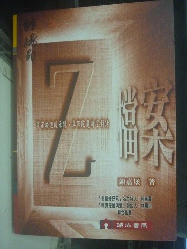 【書寶二手書T7/宗教_IOY】Z檔案-宇宙輪迴啟示錄,與佛陀超時空對話_陳嘉堡