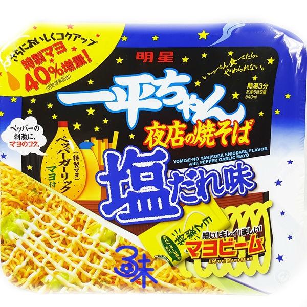 (日本) 明星 一平夜店 炒麵- 鹽味 宵夜推薦 1盒 132 公克 特價 76 元 【4902881436113 】