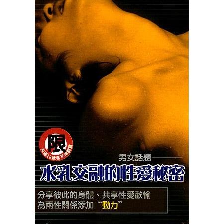 [漫朵拉情趣用品]水乳交融的性愛秘密 DM-9253401