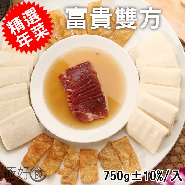 團圓年菜首選❄極好食❄【富貴雙方】-750g±10%