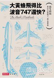 大黃蜂飛得比波音747還快?仿生科技:來自大自然的下一波工業革命