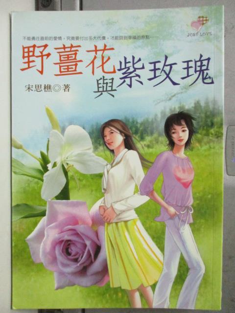 【書寶二手書T2/一般小說_HEH】野薑花與紫玫瑰_宋思樵