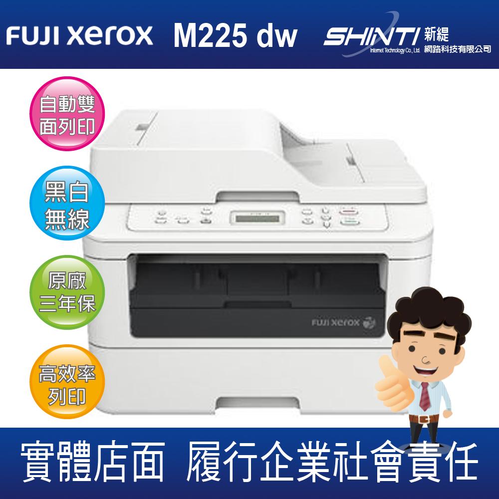 【登錄送禮卷600元】富士全錄 FujiXerox DocuPrint M225dw/M225 dw A4黑白無線雷射事務機