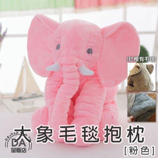 《DA量販店》聖誕禮物 60cm 附毯子 大象公仔 大象抱枕 絨毛玩具 安撫 陪睡  粉(V50-1554)
