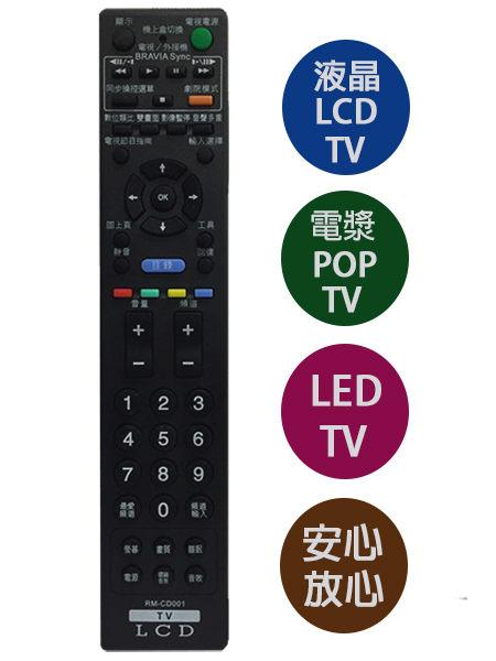 【現貨】新力液晶電視專用遙控器 SONY