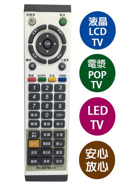 【現貨】普騰液晶電視專用遙控器PROTON