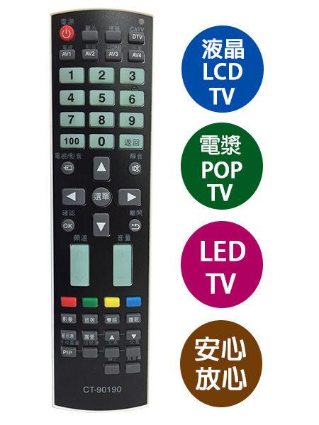 【現貨】東芝TOSHIBA液晶電視專用遙控器