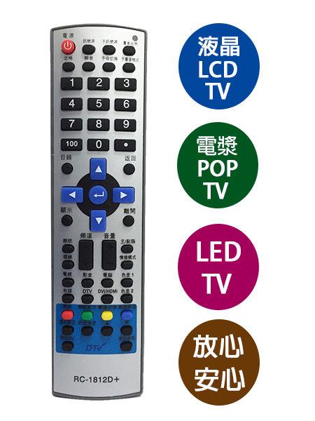 【現貨】聯碩/禾聯液晶電視專用遙控器